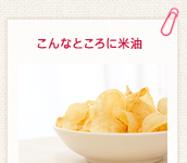 お菓子や豆乳など、色々なところで米油が使われています。