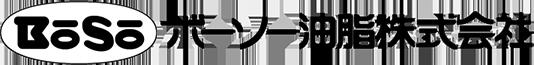ボーソー油脂株式会社